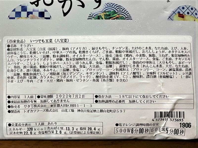 ワタミの宅食ダイレクト・八宝菜