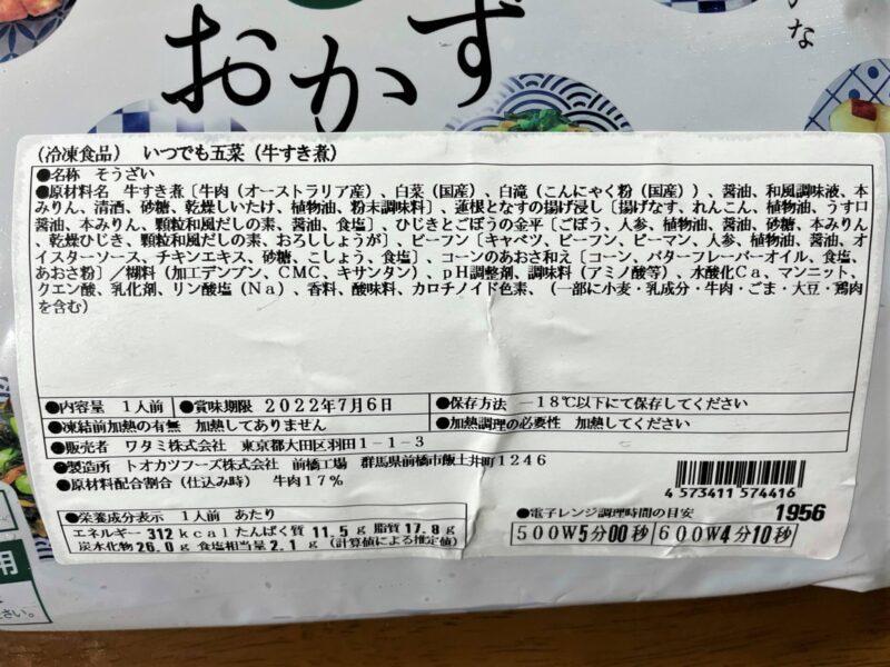 ワタミの宅食ダイレクト・牛すき煮外装