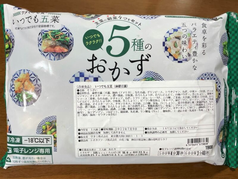 ワタミの宅食ダイレクト・麻婆豆腐外装