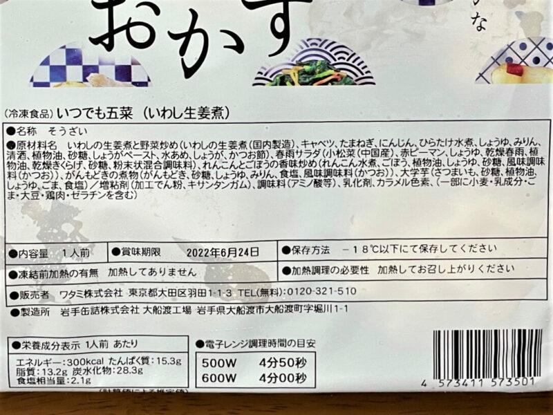 ワタミの宅食ダイレクト・イワシ生姜煮外装