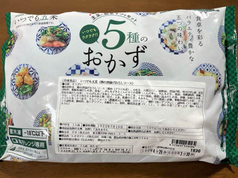 ワタミの宅食ダイレクト・鶏の唐揚げおろしソース外装