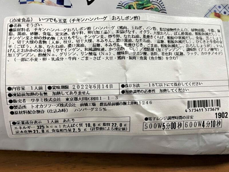 ワタミの宅食ダイレクト・チキンハンバーグおろしポン酢外装