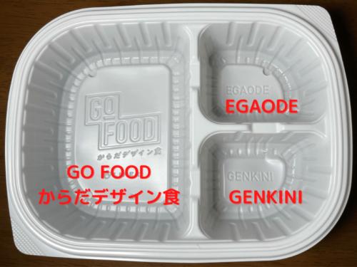 GO FOOD弁当容器
