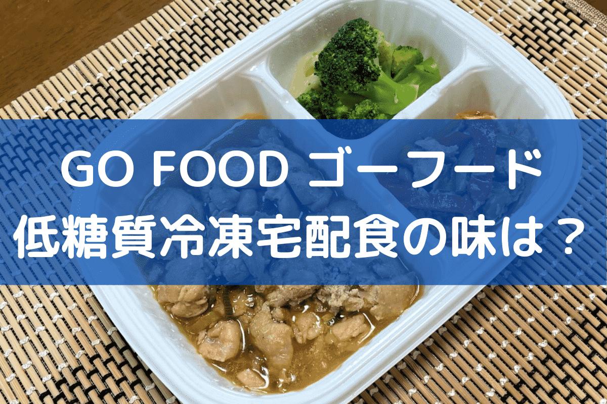 GO FOOD ゴーフード 低糖質冷凍宅配食の味は?