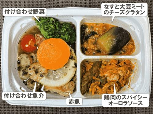 FIT FOOD HOME魚介のポワレ香草バターソース