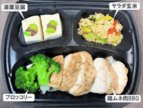 筋肉食堂DELI・鶏ムネ肉BBQ