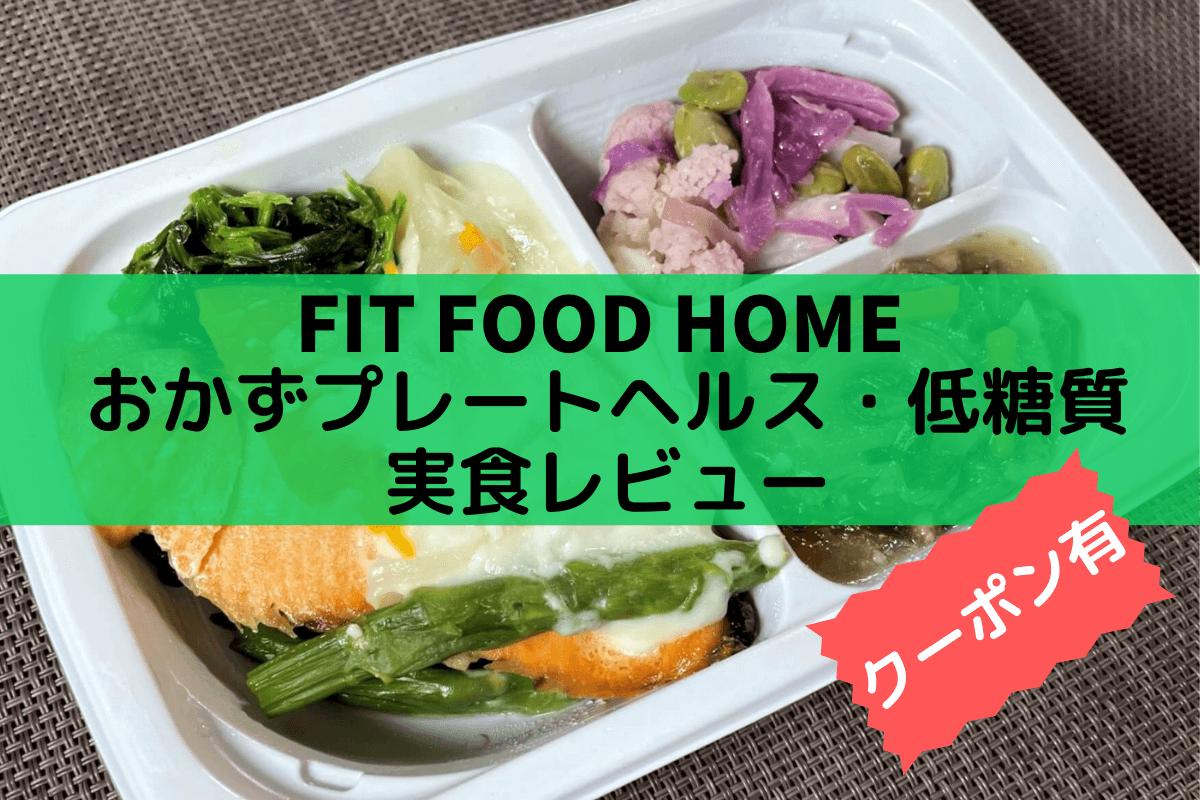 FIT FOOD HOME おかずプレートヘルス・低糖質 実食レビュー