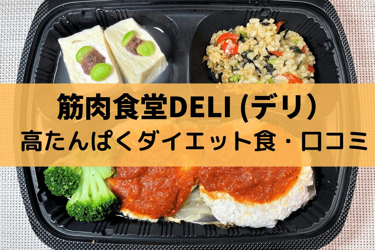筋肉食堂DELI (デリ)高たんぱくダイエット食口コミ