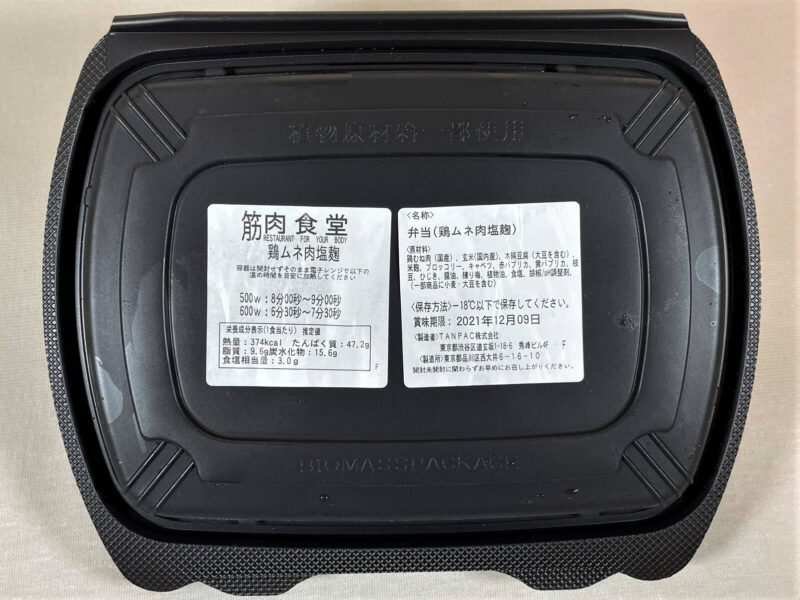 筋肉食堂DELI鶏ムネ肉塩麹冷凍弁当容器