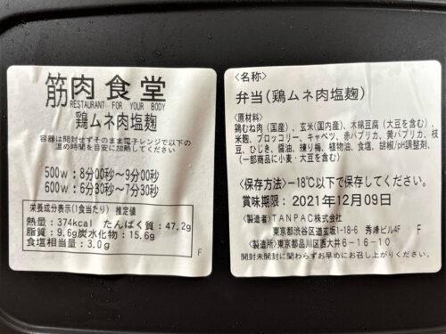 筋肉食堂DELI鶏ムネ肉塩麹冷凍弁当容器成分表示