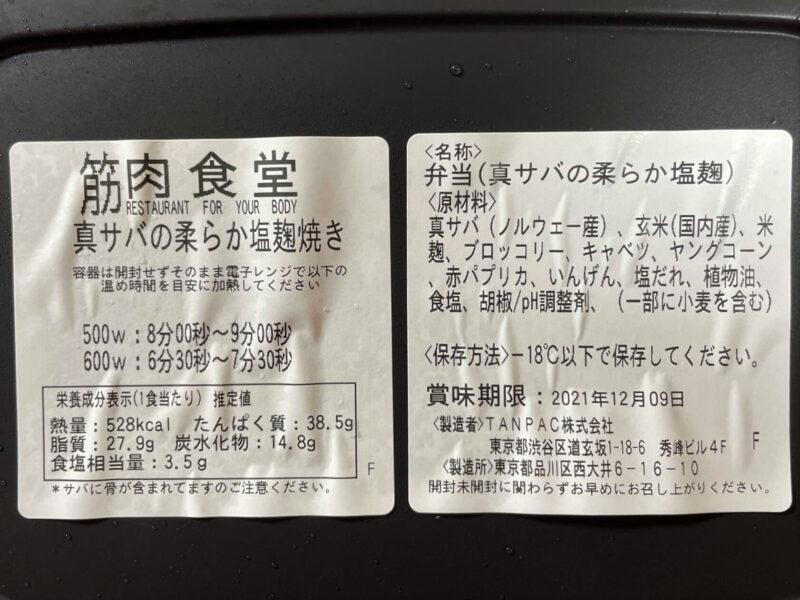 筋肉食堂DELI・真サバの柔らか塩麴焼き冷凍弁当成分表示