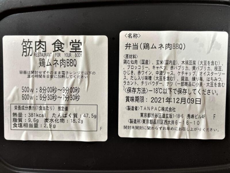 筋肉食堂DELI・鶏ムネ肉BBQラベル