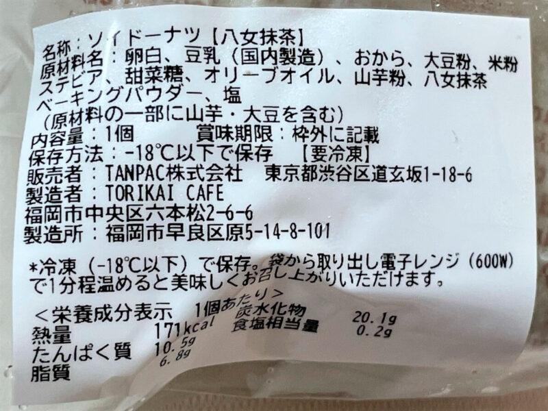 筋肉食堂DELIパワーSOYドーナツ「八女抹茶」