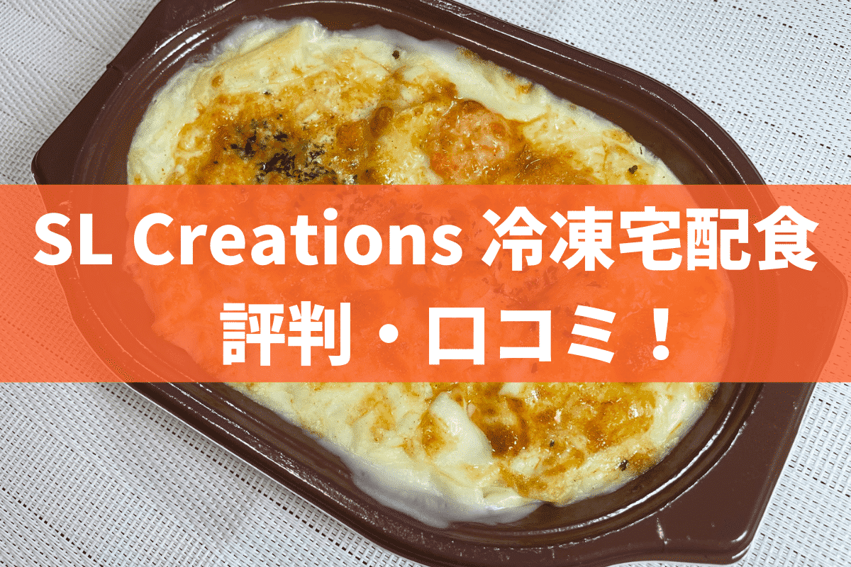 SL Creations 冷凍宅配食 評判・口コミ!